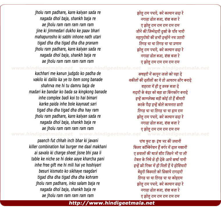 lyrics of song Jholu Raam Padhare Kare Kalyan Sada Re