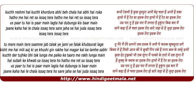 lyrics of song Kabhi Reshmi Hai Kabhi Khurdura