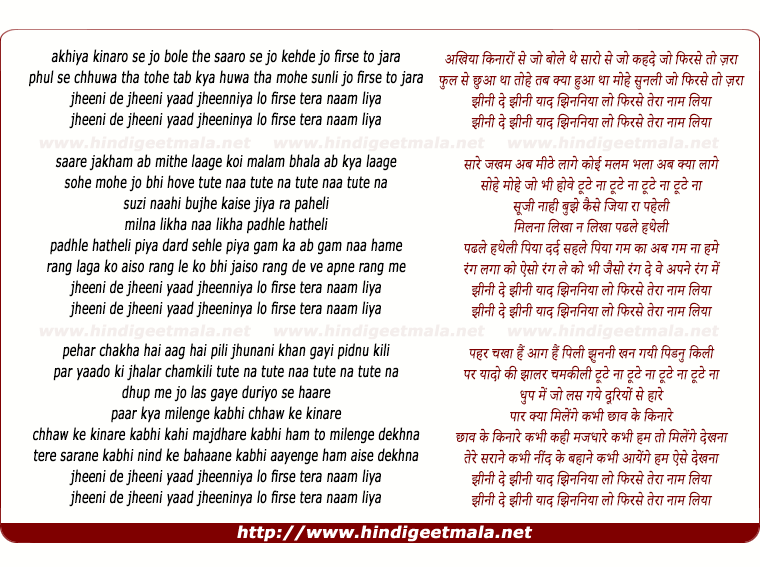 lyrics of song Jheeni Re Jheeni