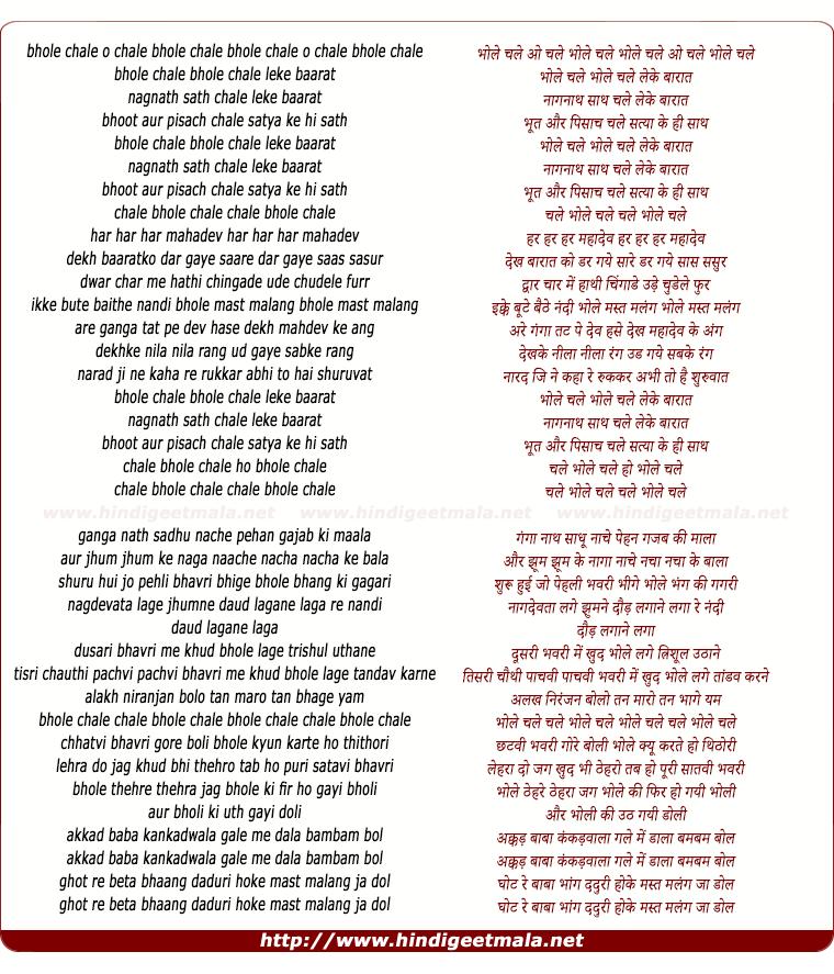 lyrics of song Bhole Chale Leke Baraat