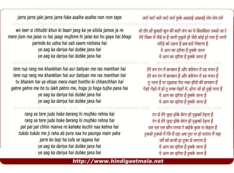 lyrics of song Aag Ka Dariya Hai Dubke Jana Hai