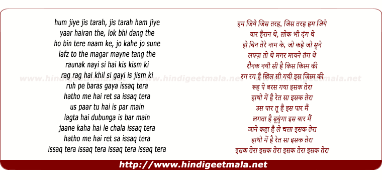 lyrics of song Issaq Tera (Duet)