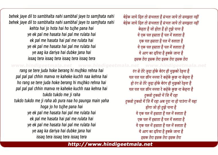 lyrics of song Aag Ka Dariya Hai Dubke Jana Hai (Unplugged)