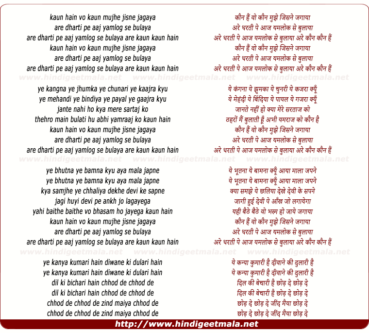 lyrics of song Kaun Hai Wo Kaun Mujhe Jisne Jagaya