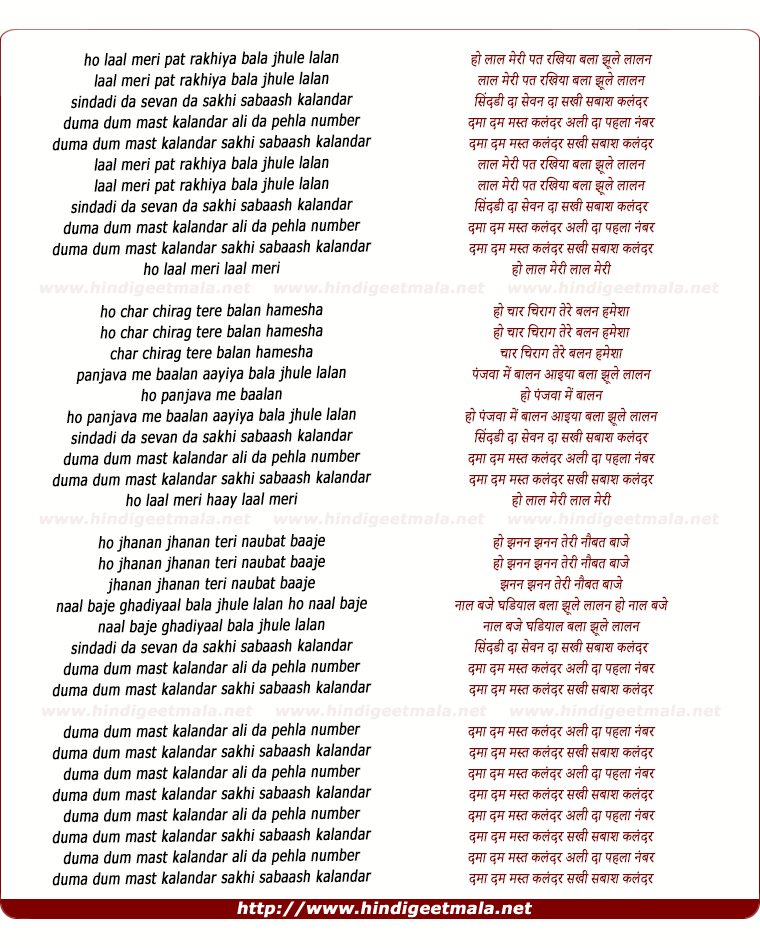 lyrics of song Duma Dum