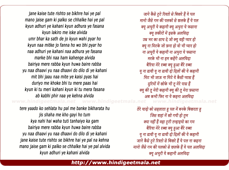 lyrics of song Alvida