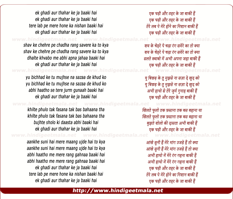 lyrics of song Ek Ghadi