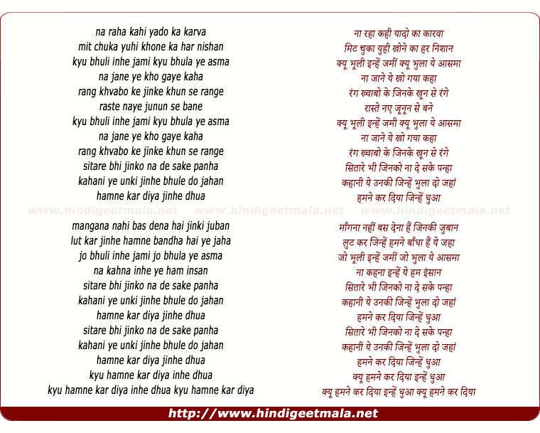 lyrics of song Dhuann