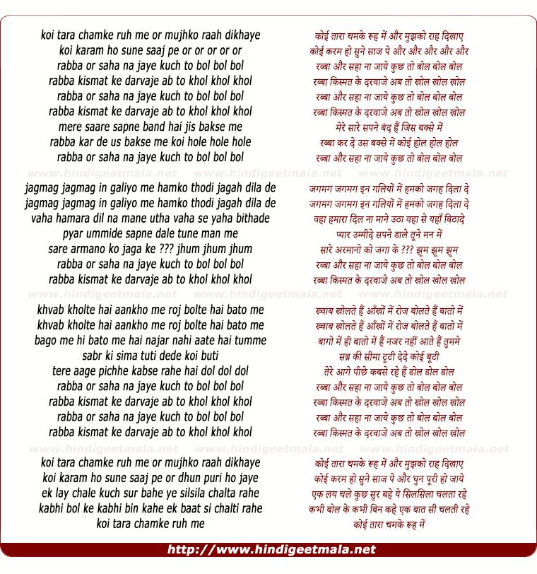 lyrics of song Rabba Aur Saha Na Jaaye