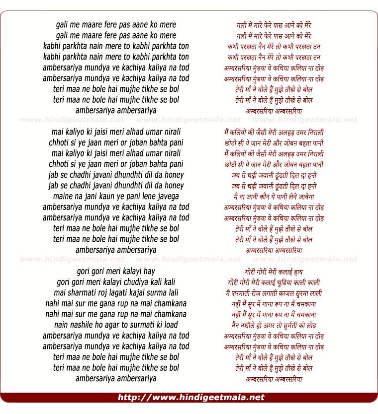 lyrics of song Ambarsariya