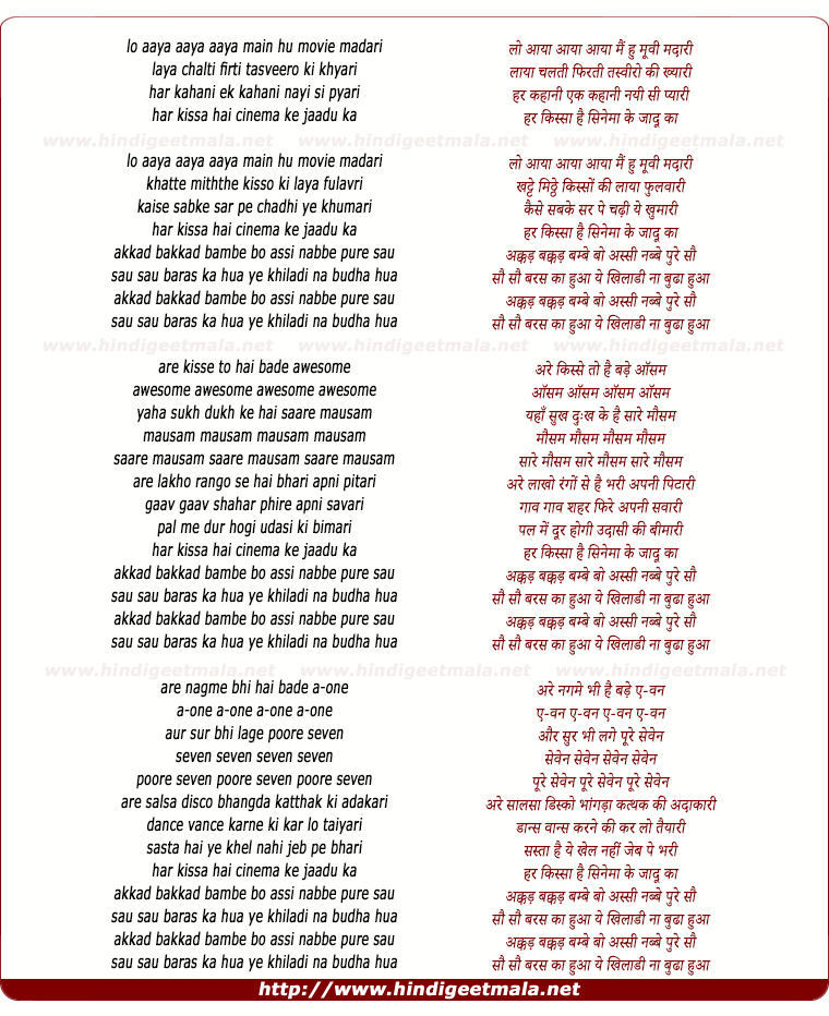 lyrics of song Akkad Bakkad Bambe Bo Assi Nabbe Pure Sau