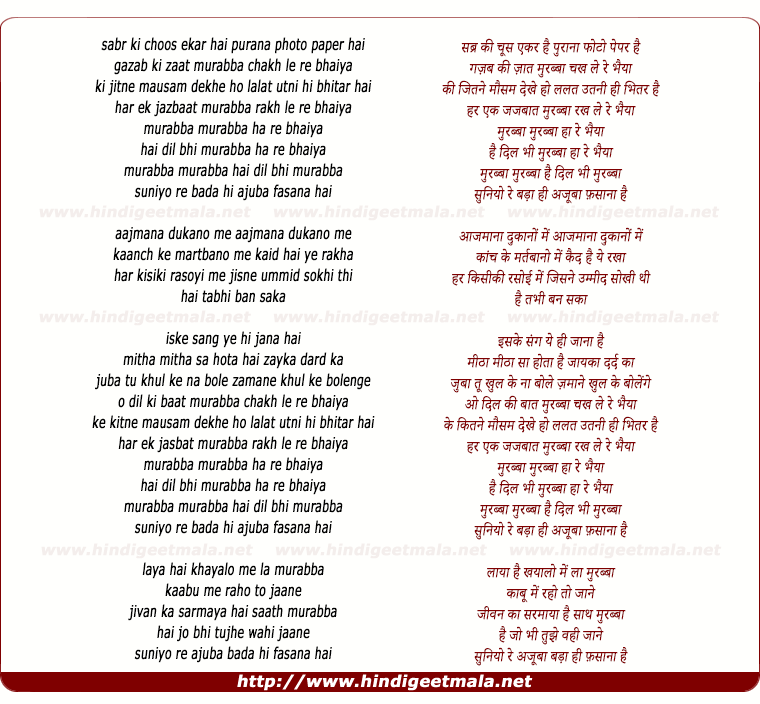 lyrics of song Murabba (Solo)
