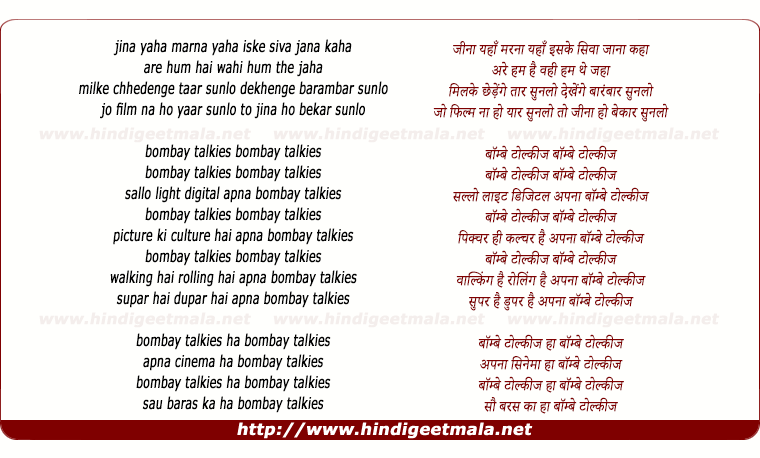 lyrics of song Bombay Talkies