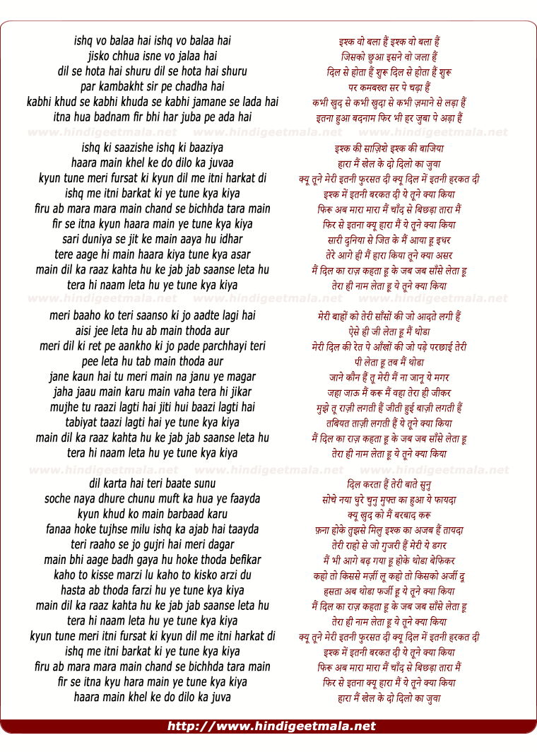 lyrics of song Ye Tune Kya Kiya