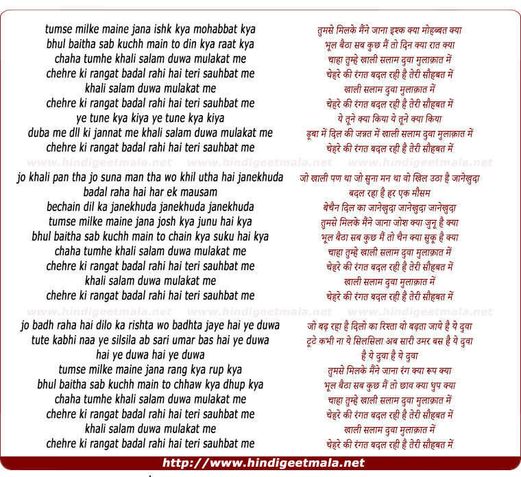 lyrics of song Khali Salam Dua Mulakat Me