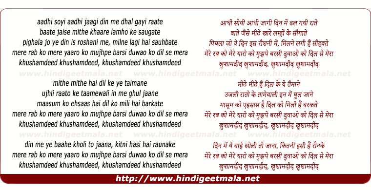 lyrics of song Khushamdeed Khushamdeedd