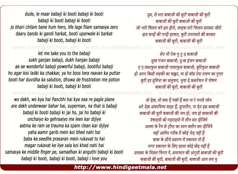 lyrics of song Babaji Ki Booti