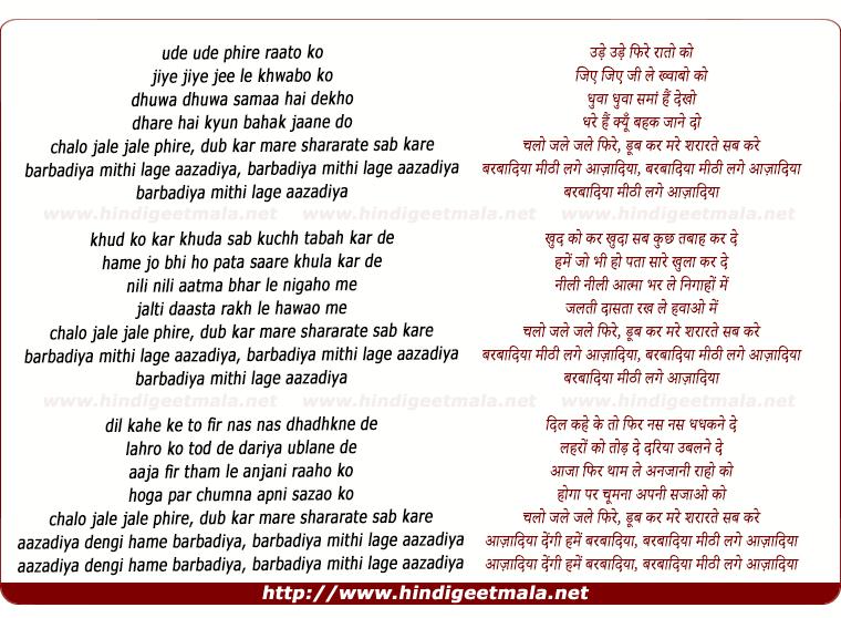 lyrics of song Barbadiyann