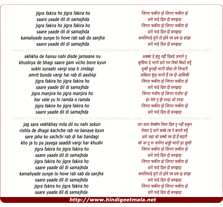 lyrics of song Jigra Fakira