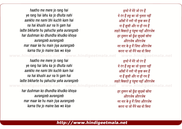 lyrics of song Aurangzeb