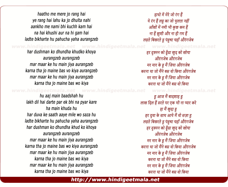 lyrics of song Aurangzeb (Rock Version)