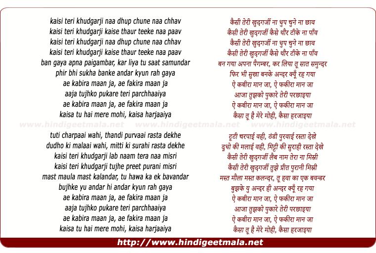 Kabira Maan Jaa - कबीरा मान जा