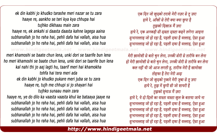 lyrics of song Subhanallah Jo Ho Raha Hai