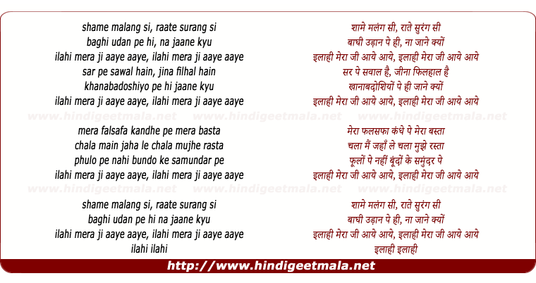 lyrics of song Ilahi Reprise