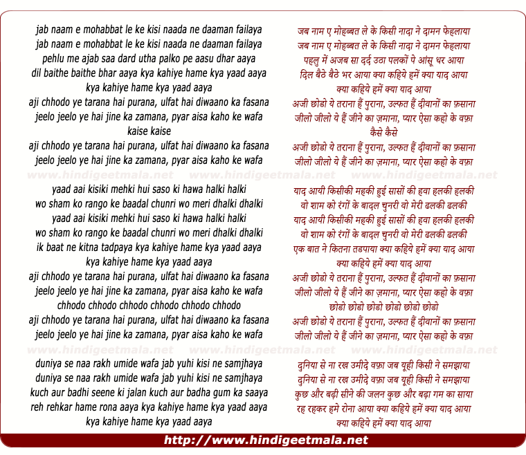 lyrics of song Jab Naam E Mohabbat Le Ke Kisi