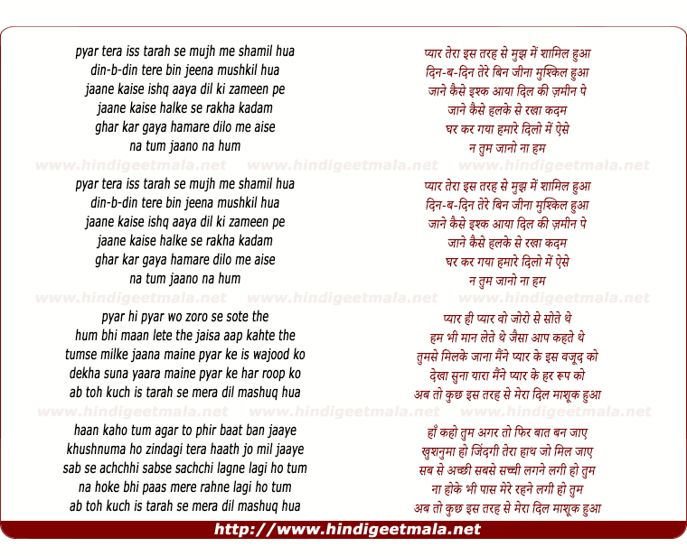 lyrics of song Pyar Tera Is Tarah Se