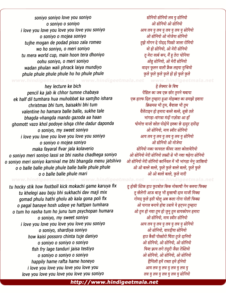 lyrics of song Luv U Soniyo (Title Song)
