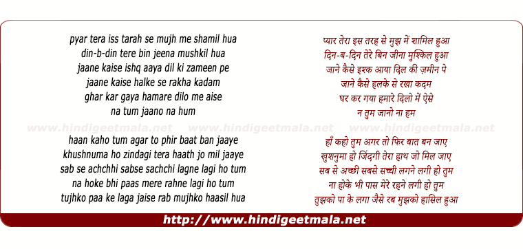 lyrics of song Pyar Tera Is Tarah Se (Unplugged)
