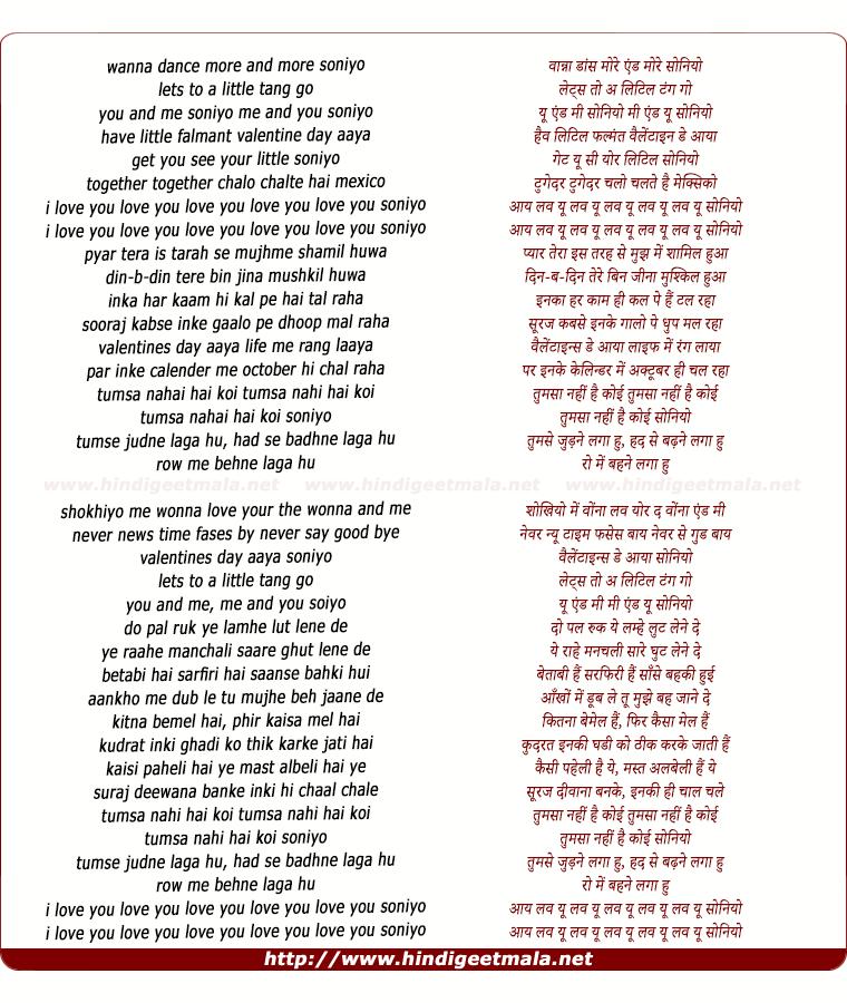 Lyrics of song soniyo