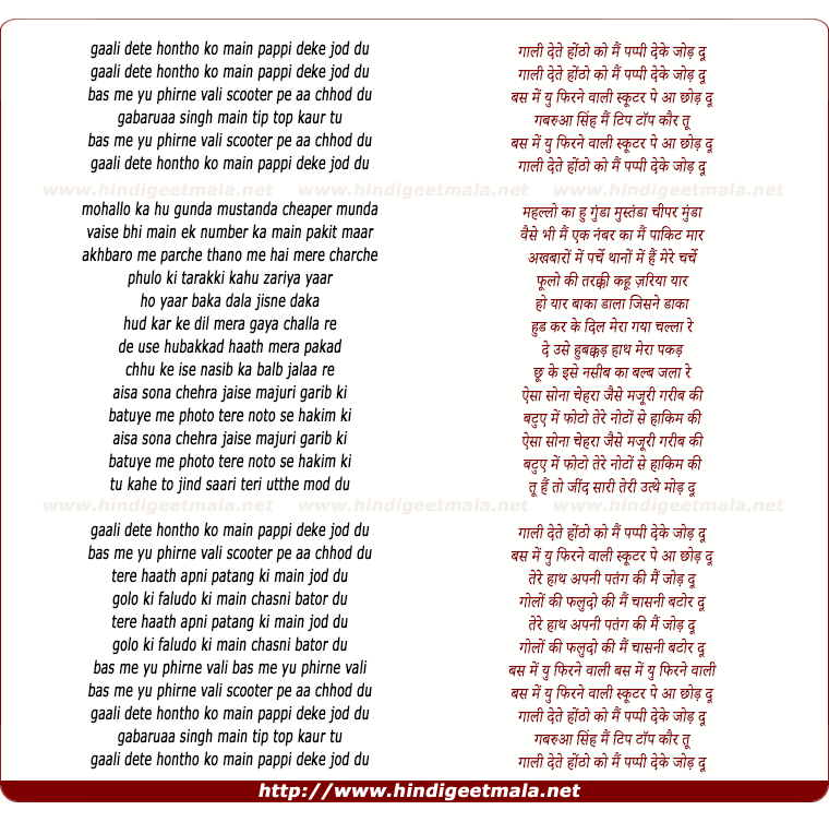 lyrics of song Gaali Dete Hoton Ko