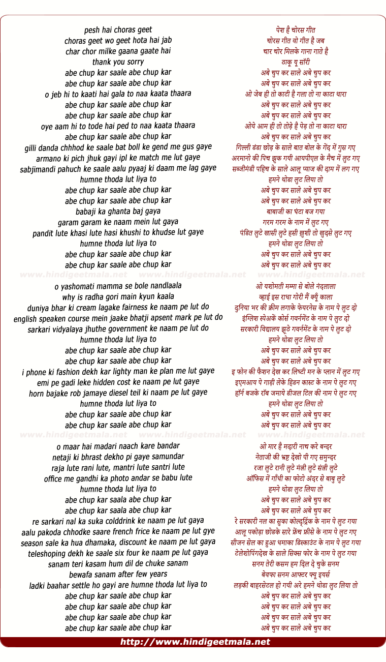lyrics of song Abey Chup Kar