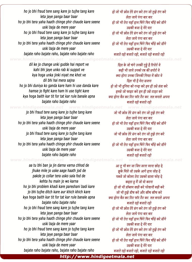 lyrics of song Bajate Raho