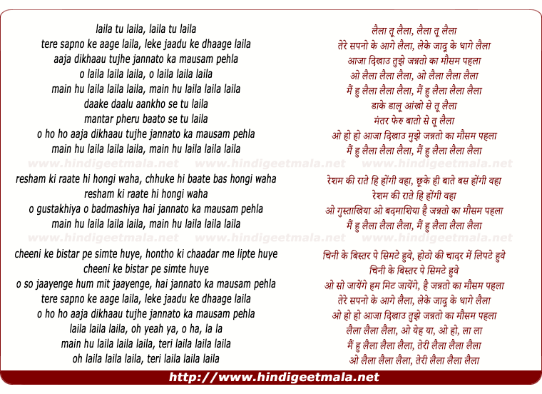 lyrics of song Laila (Tere Sapno Ke Aage)