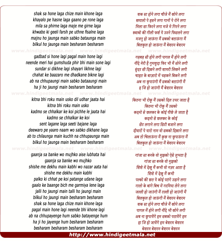 lyrics of song Besharam (Bilkul Ho Jaaunga Mai)
