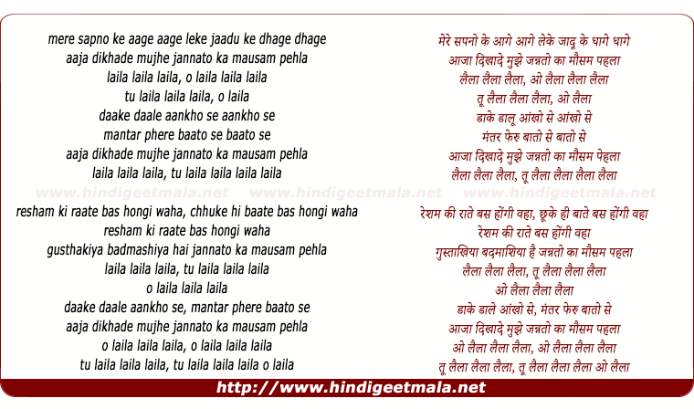 lyrics of song Laila (Tere Sapno Ke Aage) - (Unplugged)