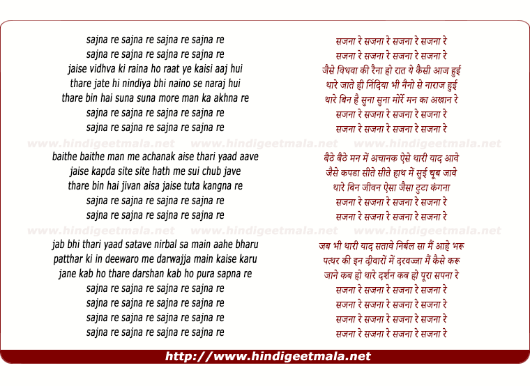 lyrics of song Sajana Re