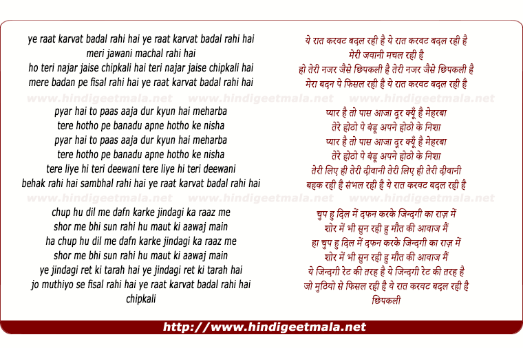 lyrics of song Chipkali, Teri Najar Jaise