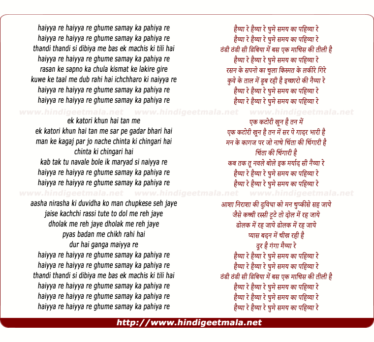lyrics of song Haiyya Re, Samay Ka Pahiya Re
