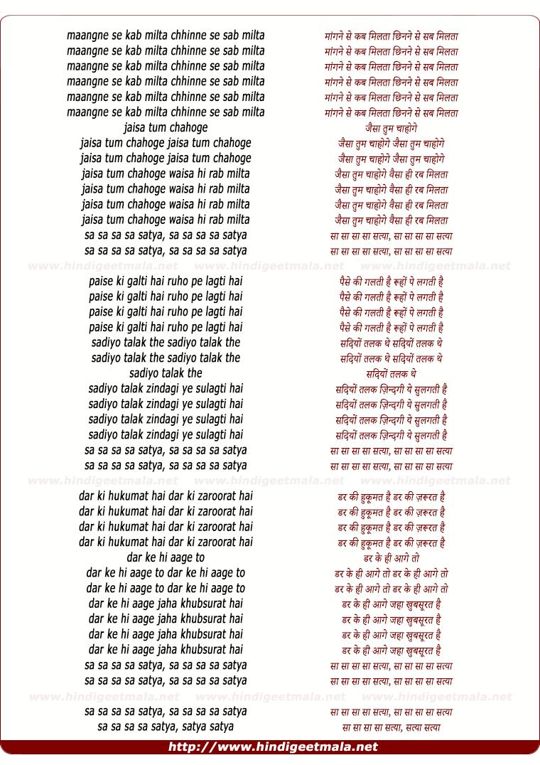 lyrics of song Machine Gun (Maangne Se Kab Milta)