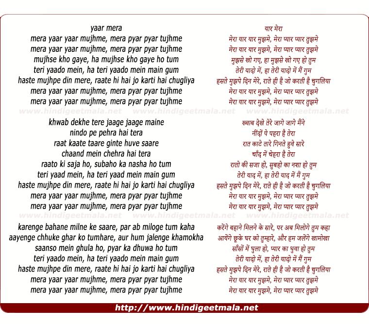 lyrics of song Chugliyaan (Mera Yaar Yaar Mujh Me, Mera Pyar Pyar Tujh Me)