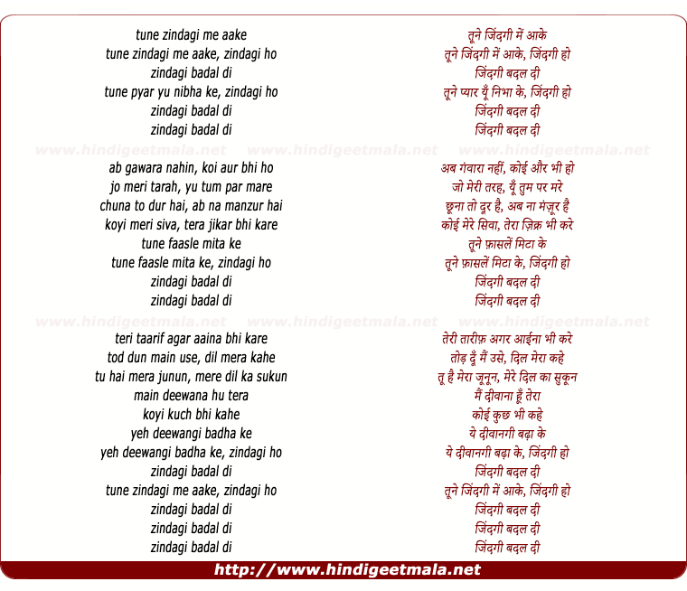 lyrics of song Tune Zindagi Me Aake Zindagi Badal Di (Male)
