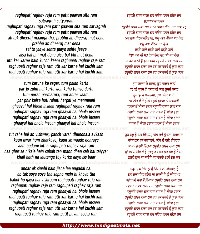 lyrics of song Satyagraha (Title Song)
