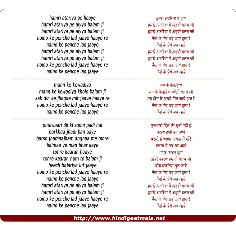 lyrics of song Aiyo Ji Hamri Atariya Me