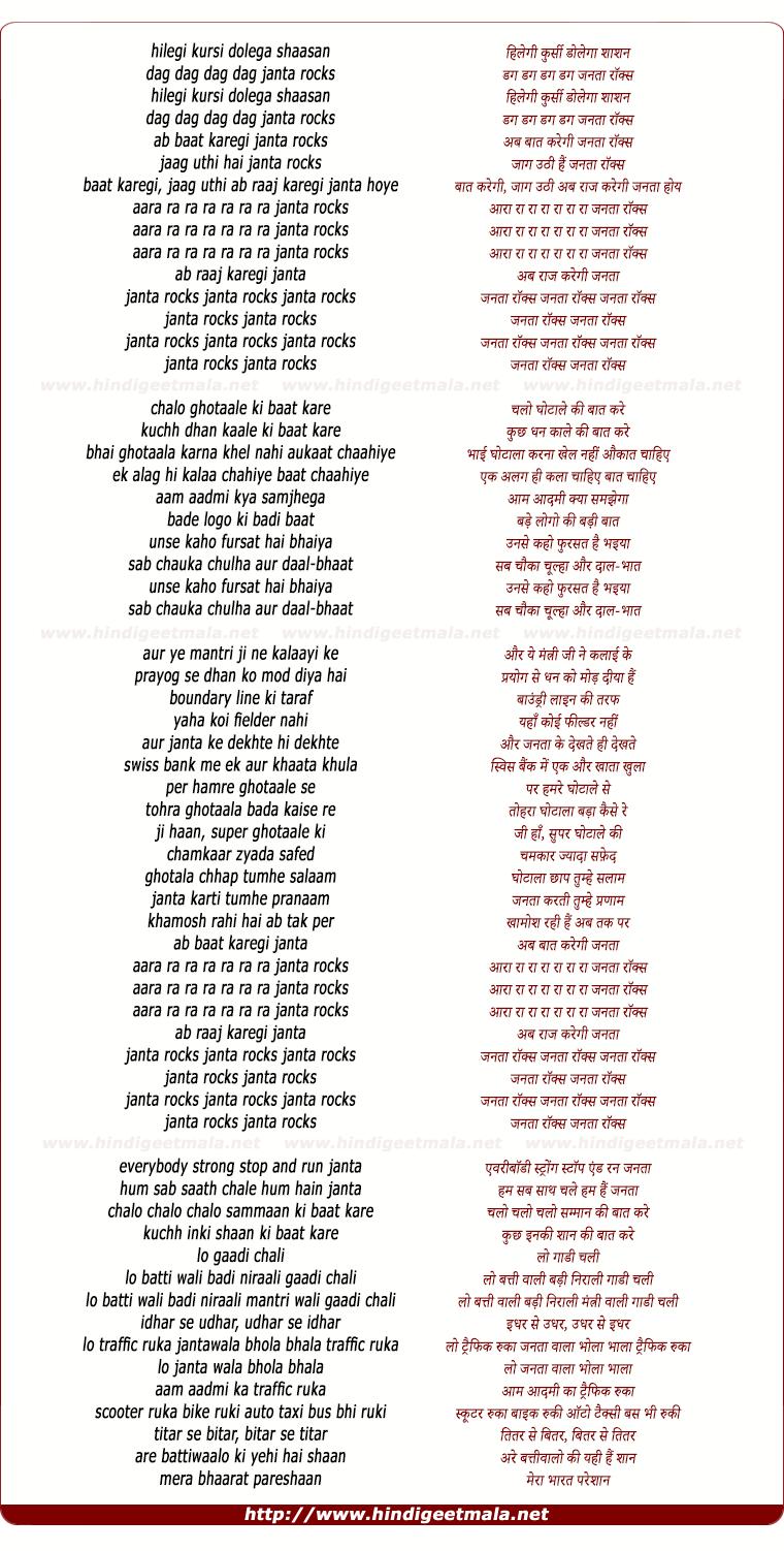 lyrics of song Janta Rocks (Dag Dag)