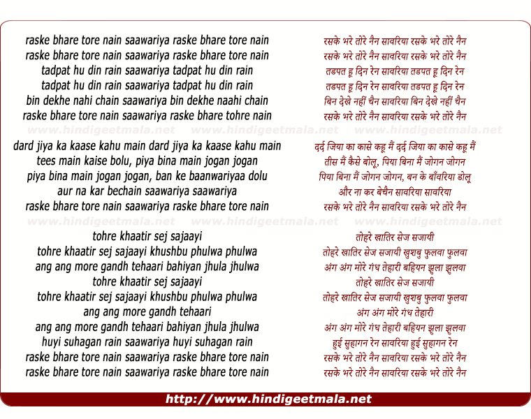 lyrics of song Raske Bhare Tore Naina Sawariya (House Mix)