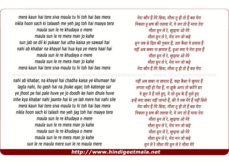 lyrics of song Maula Sun Le Re